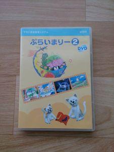 ヤマハ 音楽教室 幼児科 ぷらいまりー 2 DVD
