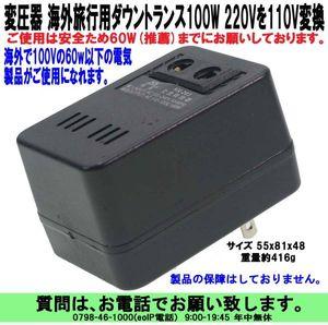 [uas]変圧器 ダウン トランス Down100W 220V→110Vに 電圧変換 海外旅行 100V日本の電化