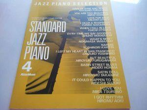 STANDARD JAZZ PIANO4☆大☆送料160円