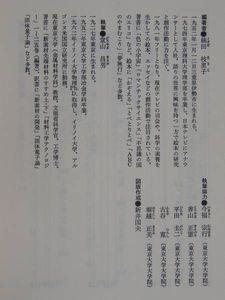 科学技術の事典 楠田枝里子編著