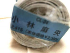 ◆小林麻央 直筆サイン入りカレンダー 2007◆
