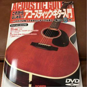 アコースティックギター入門 初心者 DVD付き 送料164円