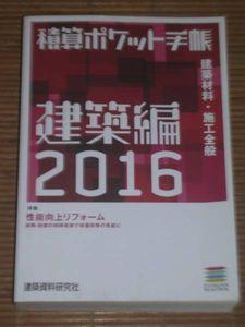 積算ポケット手帳 建築編 2016(建築材料・施工全般)