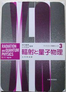 輻射と量子物理 D.J.E. Ingram 土方克法