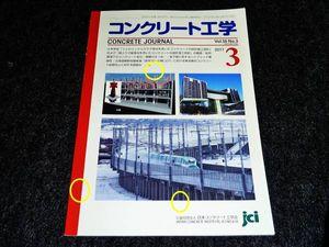 コンクリート工学 Vol.55 No.3   2017.3 ★