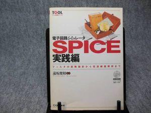 [単行本052] 電子回路シミュレータ SPICE 実践編 遠坂俊昭著 CQ出版/2004 CD付属
