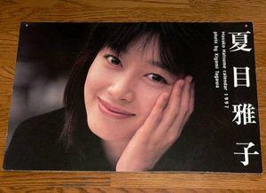 夏目雅子 1997年カレンダー 良品
