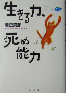 生きる力、死ぬ能力 シリーズ生きる思想8/池田清彦(著者)