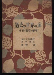 過去の世界の扉 化石の観察と研究 浅野清 昭和23: アンモナイト