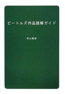 ビートルズ作品読解ガイド/秋山直樹【著】