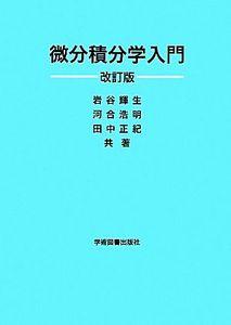微分積分学入門/岩谷輝生,河合浩明,田中正紀【共著】