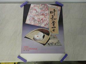 ▽叶和貴子 1986年カレンダー 7枚綴 B2サイズ/F1107/1