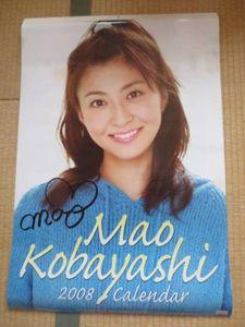 貴重!小林麻央さん 直筆サイン入 カレンダー 2008年 美品