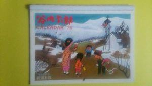 谷内六郎 1976年新潮社カレンダー 発行:新潮社 昭和51年1月1日発行 当時価格250円