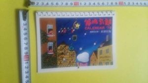 谷内六郎 1979年新潮社カレンダー 発行:新潮社 昭和54年1月1日発行 当時価格300円