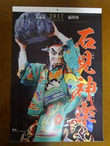 石見神楽 2017 カレンダー ◇ 島根県 益田市観光協会