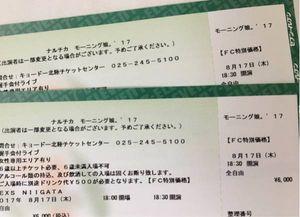 8/17 モーニング娘。17 整理番号 30〜50番 連番 ナルチカ 新潟 NE ...
