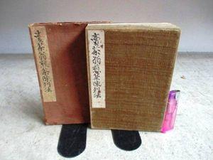 飛鳥文庫☆713d【肉筆】賣茶翁煎茶陳列法 大正 1帖