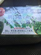 明日葉で作ったおいしい青汁