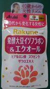 Rakune 発酵大豆イソフラボン&エクオール 28日分(28粒)