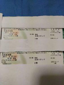 ☆長渕剛 8/22 日本武道館 バックスタンド席 FC先行 良席ペア�(4連番可 ...
