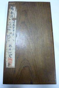 ★中国の古い本 聖教序 ★ 拓本? ★ H−11