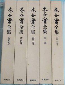 筑摩書房 木谷實全集 全5巻セット