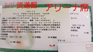 【1円〜激安】スピッツ8/17(木)日本武道館1-3枚連番spitz30/50東 ...