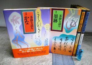 飛鳥文庫*221a茶掛を読む 全4巻揃 かな/墨跡/茶人の書/文人の書 1997 ...