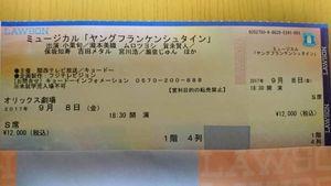 ヤングフランケンシュタイン★ 9/8(金)大阪 18:30 ★1階4列★ 小栗旬