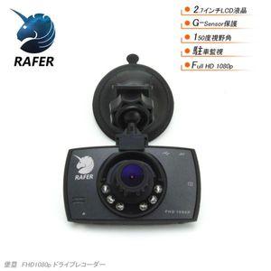 Rafer R-D8 ドライブレコーダー 150度広角レンズ 2.7インチTFT ...
