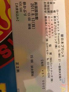 新日本プロレス G1 CLIMAX 27 8月13日(日) 両国国技館 砂かぶり ...