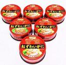 【赤身脚肉100%】キョクヨー紅ずわいがに 6缶セット 1円スタート