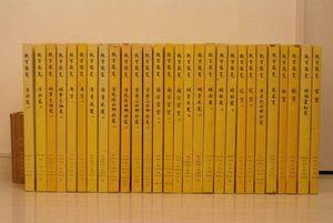 ■故宮蔵瓷 28冊/ 国立故宮博物院編/ 開発股有限公司/ 1961〜1969年 ...