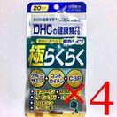 DHC 極らくらく 20日分×4袋 クリックポスト送料無料