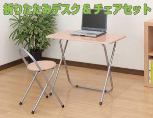 フォールディング テーブル・チェア セット パソコンデスク 机+椅子 2点セッ トW80 ナチ