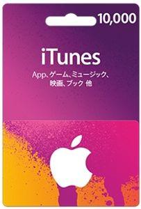 Apple iTunes Card カード 10,000円 コードの送信