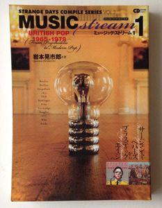 ミュージック・ストリーム 1 (ストレンジ・デイズ)