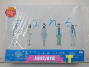 大倉忠義/中島健人 生まれる。 DVD-BOX 特典無しです。 1円