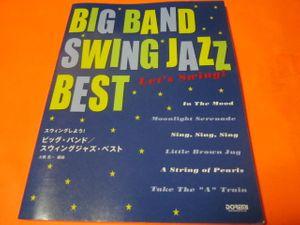 楽譜 スウィングしよう ビッグ・バンド/スウィング・ジャズ・ベスト パート譜付(ト