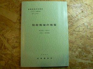 別府地域の地質/地域地質研究報告/1988/大分県別府市/附図付