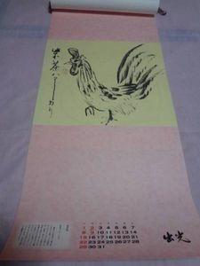 2017年 出光 仙厓禅師 絵画 書 掛け軸カレンダー 送400