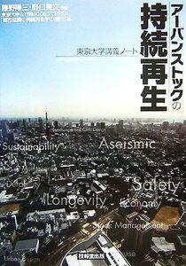 アーバンストックの持続再生 東京大学講義ノート