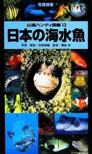 日本の海水魚 山溪ハンディ図鑑13