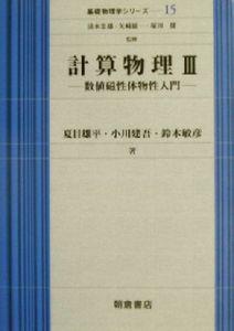 計算物理(3) 数値磁性体物性入門 基礎物理学シリーズ15