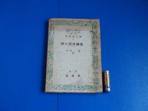 昭和23年 生物学文庫7 稲の突然変異 中山包 力書房