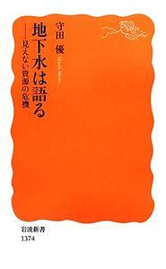 地下水は語る 見えない資源の危機 岩波新書/守田優【著】