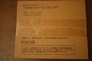 即決★のだめカンタービレ2007年カレンダー 送料164円