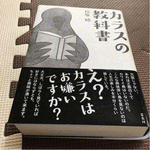 【(中古)カラスの教科書~松原 始(雷鳥社)】