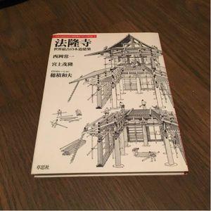 法隆寺 世界最古の木造建築 西岡常一